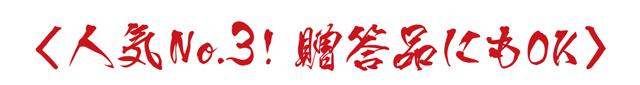 人気NO.3赤文字タイトル