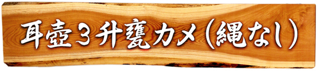 耳壺3升甕カメ(縄なし)メインタイトル