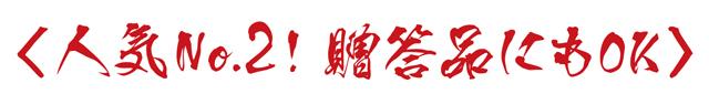 人気NO.2赤文字タイトル