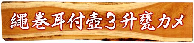 耳壺3升甕カメ(縄あり)メインタイトル