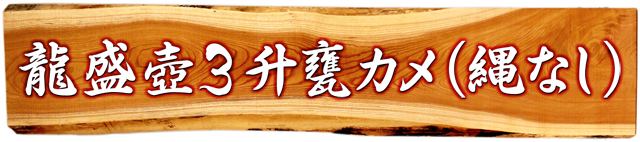 龍壺3升甕カメ(縄なし)メインタイトル