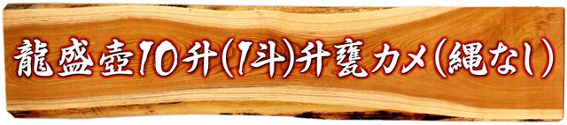 龍壺10升(1斗)甕カメ(縄なし)メインタイトル