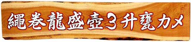 龍壺3升甕カメ(縄あり)メインタイトル