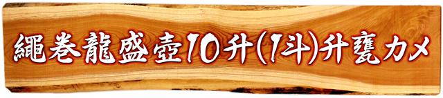 龍壺10升(1斗)甕カメ(縄あり)メインタイトル
