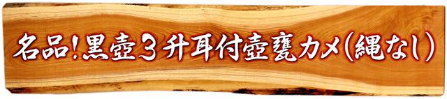 耳壺3升甕カメ(縄なし)黒壺メインタイトル