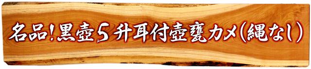 耳壺5升甕カメ(縄なし)黒壺メインタイトル