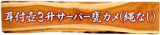 耳壺3升甕カメ(縄なし)サーバーメインタイトル