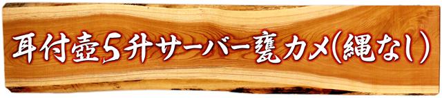 耳壺5升甕カメ(縄なし)サーバーメインタイトル