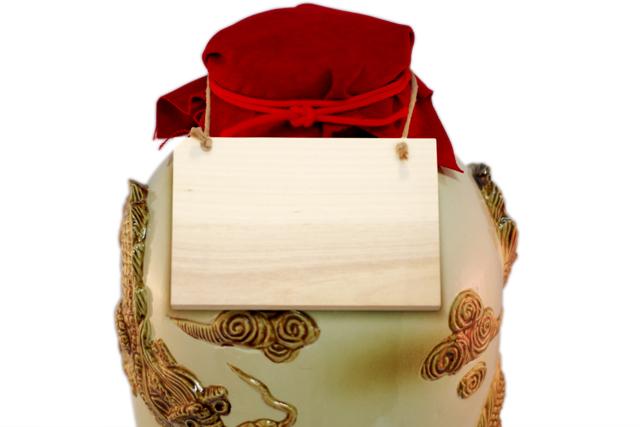 高級昇り龍、5升壺サーバー、茶、帽子、蓋&木札付アップ