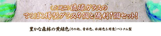 琉球ガラス、徳利、でこぼこ樽型4個セット、黄緑、メインタイトル