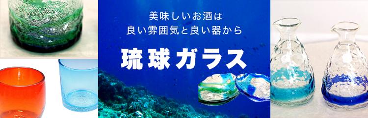 琉球ガラスのコップ、徳利、おちょこ、お皿を販売