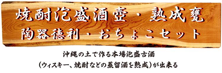 焼酎泡盛酒壺熟成甕と陶器徳利おちょこセット