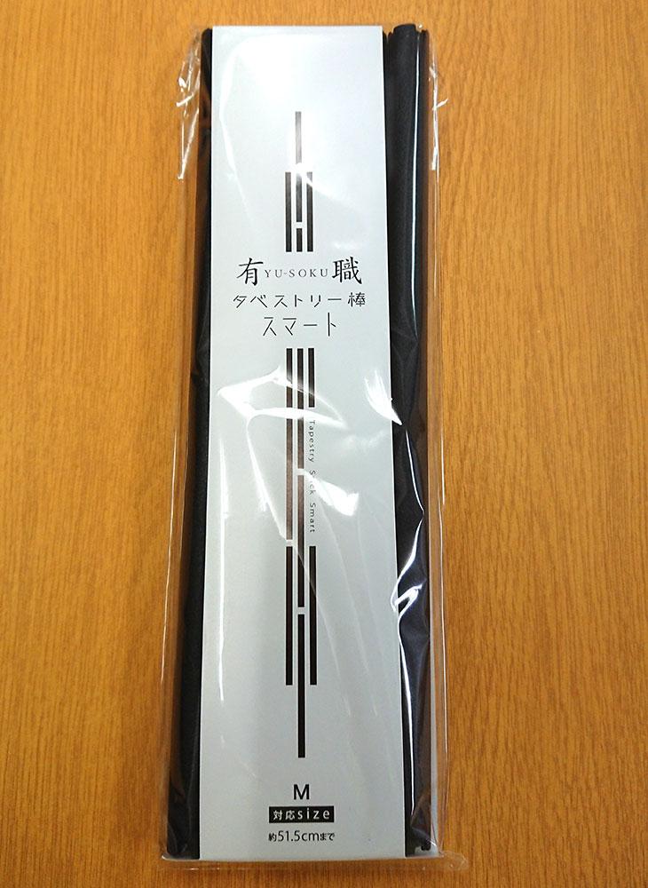 全体中巾タペストリー棒(黒)正面。お好みの布を壁掛けに