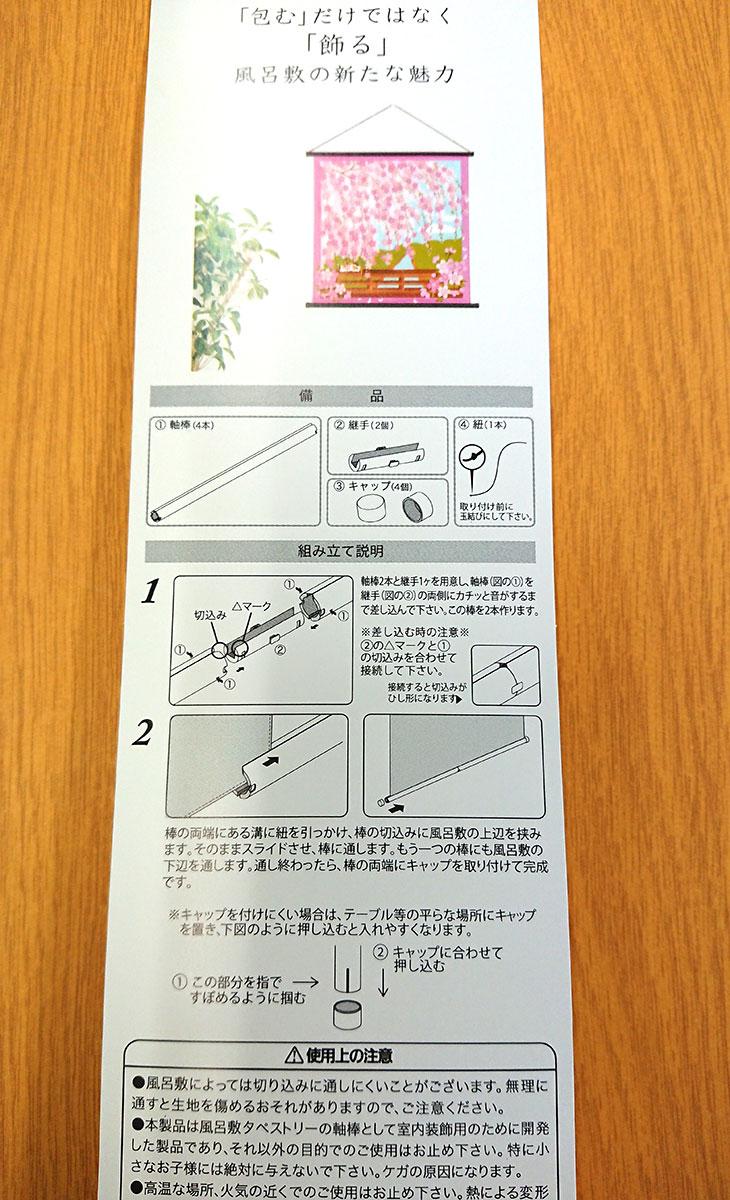 説明書中巾タペストリー棒(黒)上。お好みの布を壁掛けに