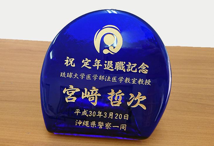 青色<正規品>(彫刻付き)半透明の琉球ガラス盾(青色)祝い事や、甕(カメ、壺)の前や、玄関のネームプレートにも最適。2色(水色、青色)を用意。ベトナム製