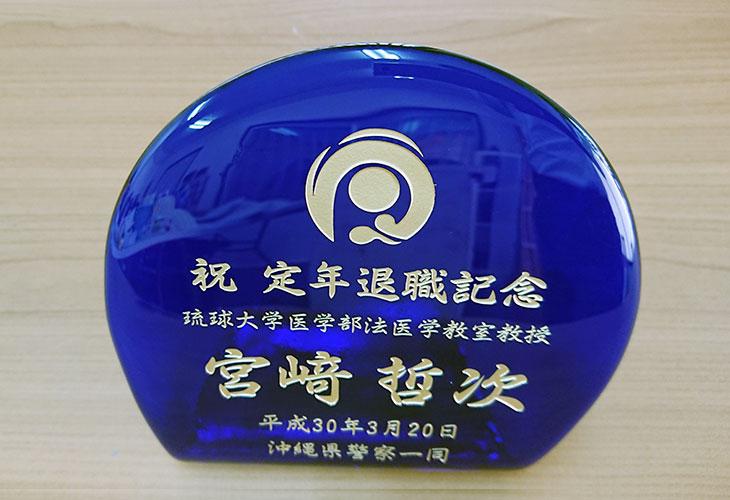 正面?<正規品>(彫刻付き)半透明の琉球ガラス盾(青色)祝い事や、甕(カメ、壺)の前や、玄関のネームプレートにも最適。2色(水色、青色)を用意。ベトナム製